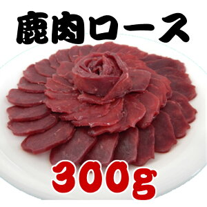 ジビエ 鹿肉ロース 300g