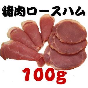 ジビエ肉 猪ロースハム 100g