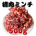 ジビエ肉 猪ミンチ 500g