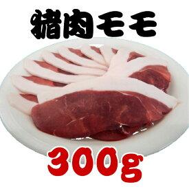 ジビエ肉 猪モモ 300g