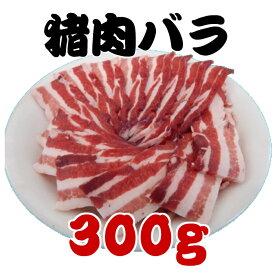 ジビエ肉 猪バラ 300g
