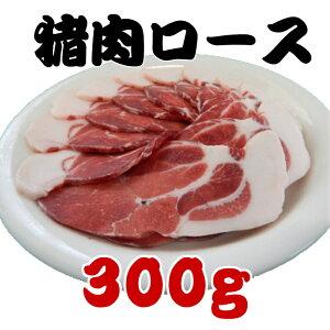 ジビエ肉 猪ロース 300g