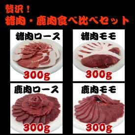 贅沢!猪肉・鹿肉食べ比べセット(猪肉ロース、猪肉モモ、鹿肉ロース、鹿肉モモ)