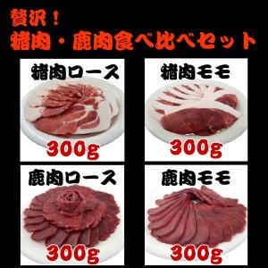 贅沢!猪肉・鹿肉食べ比べセット(猪肉ロース、猪肉モモ、鹿肉ロース、鹿肉モモ)鍋 贈答 焼肉