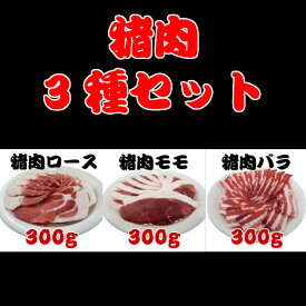 猪肉3種セット(ロース、モモ、バラ)