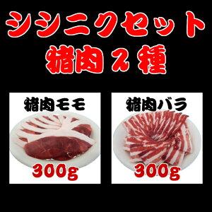 シシニクセット!猪肉2種セット(モモ、バラ)