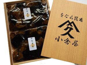 塩昆布(昆布佃煮)松茸昆布 詰め合わせ内容量 220g