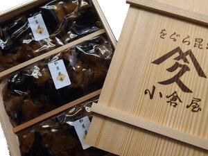 塩昆布(昆布佃煮)松茸昆布 詰め合わせ内容量 350g