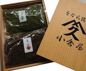 送料無料青実山椒実山椒(黒)食べ比べ