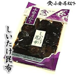 小倉屋の塩昆布しいたけ昆布108g 入り高千穂郷産のどんこ椎茸を使用