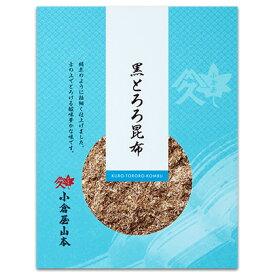 小倉屋山本 黒とろろ昆布 45袋g入り北海道産 とろろ昆布 お吸い物 ご飯のお供 和食 国産 昆布だし