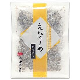 【数量限定】小倉屋山本 (佃煮) 塩昆布 えびすめ切り落し 85グラム袋入り