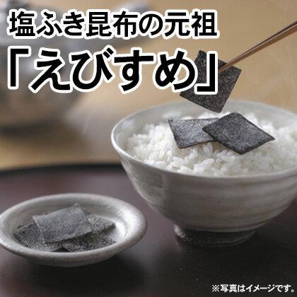 小倉屋山本 (佃煮)塩昆布 塩ふき昆布 えびすめ 70グラム袋入り