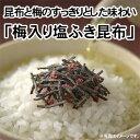 小倉屋山本 梅入り塩ふき昆布 85グラム袋入り / 昆布・佃煮・塩こんぶ