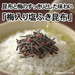 小倉屋山本梅入り塩ふき昆布75グラム袋入り/昆布・佃煮・塩こんぶ