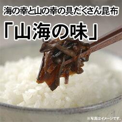 小倉屋山本甘口佃煮昆布山海の味135グラム袋入り/昆布・佃煮・塩こんぶ
