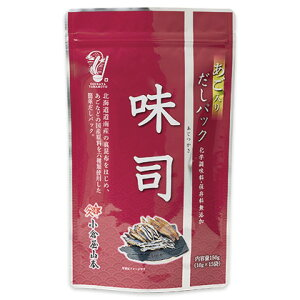 小倉屋山本 昆布だし だしパック 味司 150g(10g×15袋)袋入り国産 無添加 出汁パック 和風 パック 和食 調味料 昆布出汁