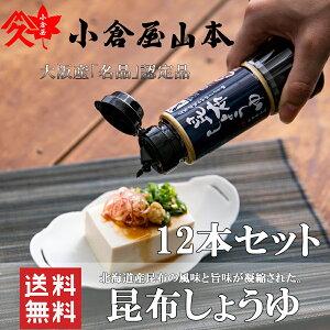 小倉屋山本 昆布しょうゆ 12本セット北海道産 こんぶ醤油 昆布 醤油 和風 卓上ボトル だし醤油