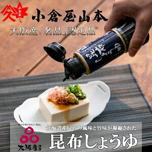 小倉屋山本 調味料 醤油 昆布しょうゆ 1本(170ml)北海道産 こんぶ醤油 昆布 醤油 和風 卓上ボトル だし醤油