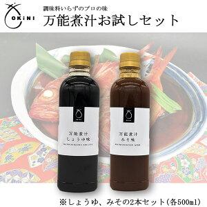 万能煮汁お試しセット 2本入りお歳暮 帰歳暮 おせち しょうゆ味 みそ味 煮魚用たれ 調味料いらず