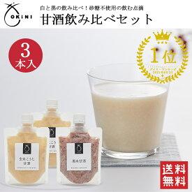 OKiNI 甘酒飲み比べセット 150g×3パック玄米麹使用 国産 無添加 ノンアルコール 飲む点滴 健康 飲み比べ 1000円ポッキリ 送料無料 腸活