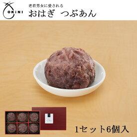 OKiNI おはぎ つぶあん 御供、粗供養、和菓子、きなこ