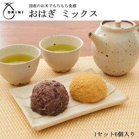 OKiNI おはぎ ミックス 御供、粗供養、和菓子、きなこ、つぶあん
