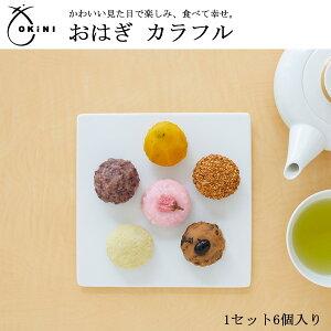 OKiNI おはぎ カラフル お歳暮 帰歳暮 おせち 御供、粗供養、和菓子、きなこ、つぶあん、抹茶、金胡麻、かぼちゃあん、桜あん