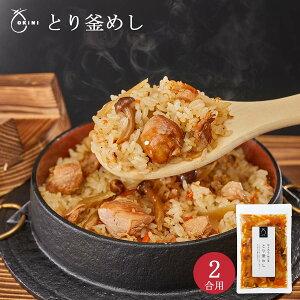 とり釜めし 2合用 鶏釜飯 混ぜご飯の素 炊き込みご飯 おうちご飯 時短料理 お祝い ギフト