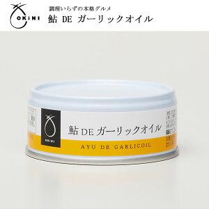 OKiNI 鮎DEガーリックオイル グルメ缶 高級 つまみ