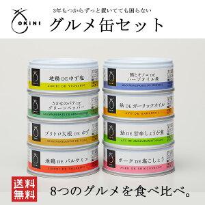 【送料無料】OKiNI 高級グルメ缶8個セット 保存食お歳暮 帰歳暮 おせち