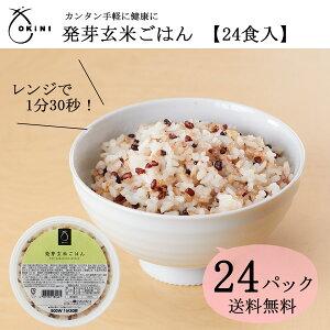 OKiNI 発芽玄米ごはん 24パック ご飯パック レンチン 時短 保存食 栄養豊富 グルメ食品 雑穀 16雑穀 十六雑穀 国産 スーパーフード ダイエット 小倉屋山本