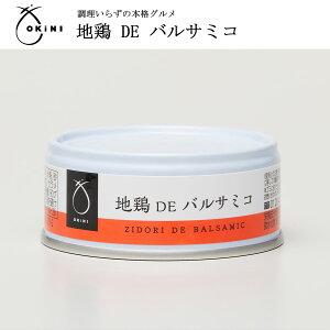 OKiNI 地鶏DEバルサミコ グルメ缶 高級 つまみ