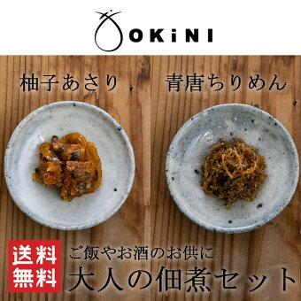 OKiNI大人の佃煮
