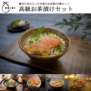 【送料無料】高級お茶漬けセット OKiNI高級ギフト 春のお彼岸、御供、お墓参りに。 ご飯のお供にピッタリであなたのお気に入りに。