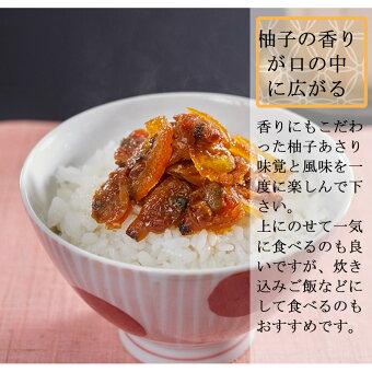 柚子佃煮説明