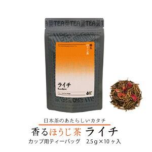 香るほうじ茶ライチ カップ用 ティーバッグ 2.5g×10ケフレーバーティー 国産 日本茶 香りのお茶 香り かおり 焙じ茶 ほうじ茶 茶 バリエーション おしゃれ プレゼント おすすめ ウイルス対策