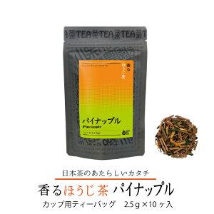 香るほうじ茶パイナップル カップ用 ティーバッグ 2.5g×10ケ フレーバーティー 国産 日本茶 香りのお茶 香り かおり 焙じ茶 ほうじ茶 茶 バリエーション おしゃれ プレゼント おすすめ
