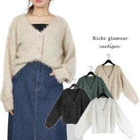 【メール便不可】Vネック シャギー ニット カーディガン【Riche glamour】表示在庫限り!