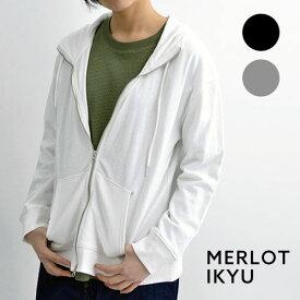 【メール便不可】【MERLOT IKYU】【訳あり】シンプル 無地 ダブルジップパーカー