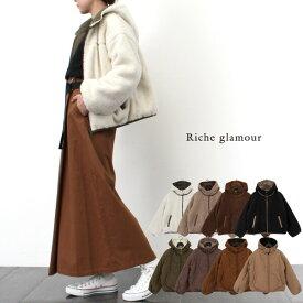 【メール便不可】【訳あり】ボア×高密度タフタ リバーシブル フードつきブルゾン 【Riche glamour リシェグラマー】キャメルのみ!表示在庫限りで販売終了!