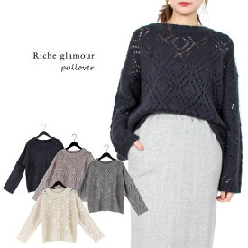 【送料無料】【メール便不可】アクリル モヘアタッチ 模様編み ニットプルオーバー【Riche glamour】