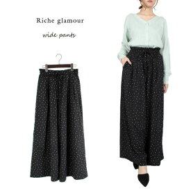 【訳あり】ポプリン素材 ランダムピンドット ロング ワイドパンツ【Riche glamour】【ブラックのみ】