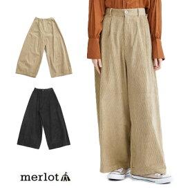 【メール便不可】【merlot】【訳あり】シンプル 無地 コーデュロイ タック ワイドパンツ【メルロー】