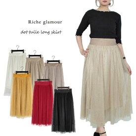 【メール便不可】【訳あり】ドットチュール ウエストゴム ロングギャザースカート【Riche glamour】