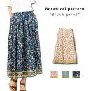 【訳あり】ボタニカルパターンブロックプリント花柄ロングスカート