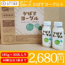 0531kabosu yoguru