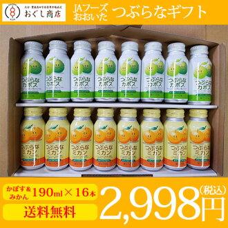 作為作為作為作為粒的卡抱斯/粒的橘子禮物大分著名的特產粒的卡抱斯系列JA食品大分粒的卡抱斯卡抱斯卡抱斯果汁