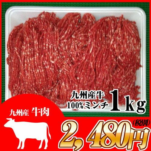 .【送料無料】九州産牛100%ミンチ1kg入り (選べる冷蔵便と冷凍便)【代引き不可】