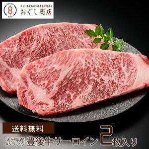 【送料無料】大分県産 豊後牛 A5ランクサーロインステーキ 2枚入りギフト 【冷凍便】ギフト プレゼント グルメ 食品 牛肉 肉